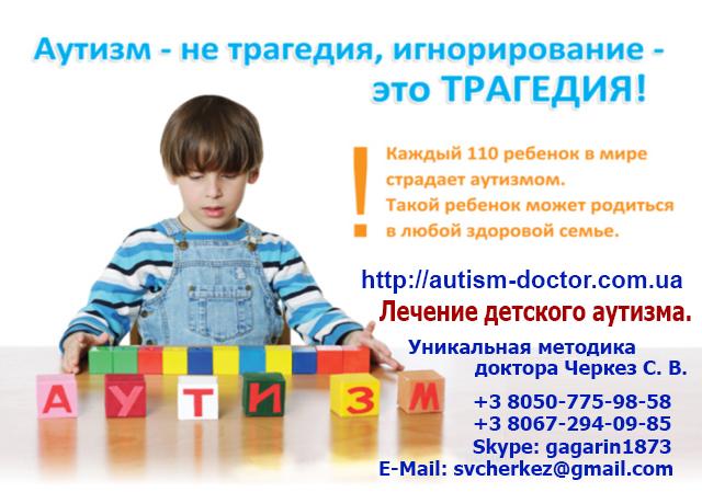 ЛЕЧЕНИЕ АУТИЗМА. Доктор Черкез - лиц. № 322904. Уникальный действенный метод лечения детского аутизма.