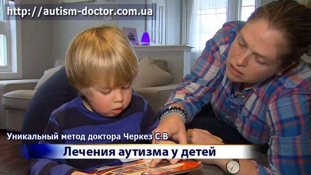 Лечения аутизма у детей. Доктор Черкез С. В. +3 8050-775-98-58, +3 8067-294-09-85. Skype: gagarin1873
