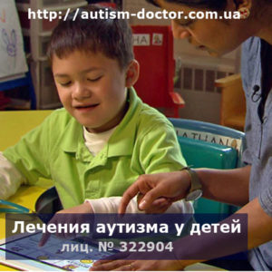Лечение аутизма. Уникальный метод лечения, доктор Черкез С.В.