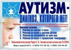 Уникальный метод доктора Черкез С. В. Лечения детского аутизма. +3 8050-775-98-58, +3 8067-294-09-85, Skype: gagarin1873, E-Mail: svcherkez@gmail.com