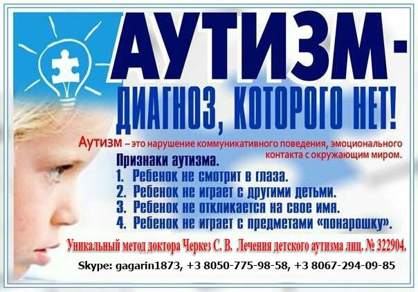 Уникальная методика лечения ДЕТСКОГО АУТИЗМА. Доктора Черкез С. В. - лиц. № 322904. +3 8050-775-98-58, +3 8067-294-09-85 Skype: gagarin1873, E-Mail: svcherkez@gmail.comпри
