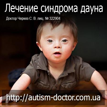 Лечение синдрома дауна. Доктор Черкез С. В. лиц. № 322904. http://www.autism-doctor.com.ua