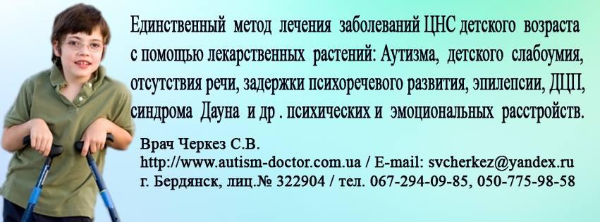 Лечение синдрома дауна. Доктор Черкез С. В. лиц. № 322904