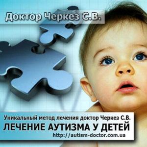 Лечение аутизма у детей. Уникальная методика доктора Черкез С. В. +3 8050-775-98-58, +3 8067-294-09-85. http://www.autism-doctor.com.ua