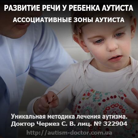 Развитие речи у ребенка. Лечение детского аутизма. Уникальная методика. Доктора Черкез С. В. тел. +3 8050-775-98-58, +3 8067-294-09-85