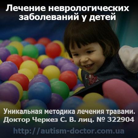Развитие ребенка. Лечение неврологических заболеваний у детей. Уникальная методика лечения травами. Доктор Черкез С. В. лиц. № 322904 http://www.autism-doctor.com.ua