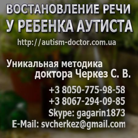 Уникальная методика лечении детского аутизма. Доктора Черкез С. В. - лиц. № 322904. +3 8050-775-98-58, +3 8067-294-09-85 Skype: gagarin1873, E-Mail: svcherkez@gmail.com