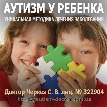 Лечения аутизма. Уникальная методика лечения аутизма - доктор Черкез С. В. Лица. № 322904