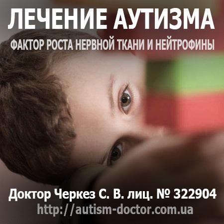 Лечение аутизма. Доктор Черкез С. В. Viber: +3 8050-775-98-58