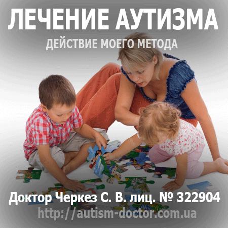 О механизмах успешного лечение аутизма. Доктор Черкез С. В. лиц. № 322904