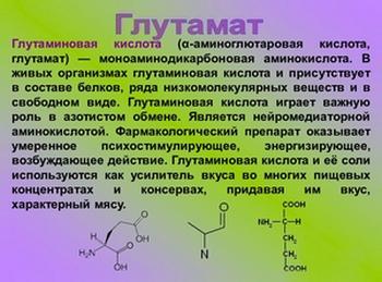 Лечение АУТИЗМА и Глутаминовая кислота. Доктор Черкез С. В. Viber: +3 8050-775-98-58
